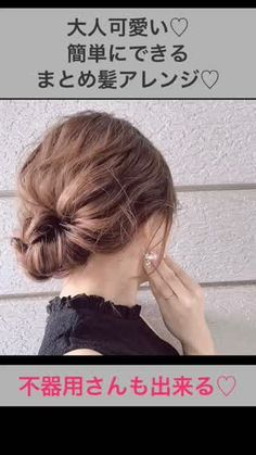 Pin by Gwenhwyvar on hair style & color in 2020 Hair Arrange, Gorgeous Hair, Medium Hair Styles, Easy Hairstyles, Hair Pins, Health And Beauty, Hair Makeup, Hair Color, Hair Beauty