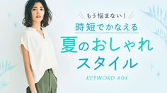 夏の時短ファッション Web Banner Design, Summer Design, Web Layout, Ad Design, Creative, Inspiration, Biblical Inspiration, Advertising Design, Website Layout