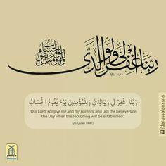 Arabic calligraphy – 14:41 – Prophet Ibrahim's prayer