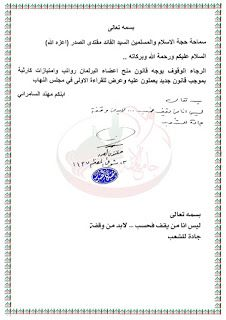 alaaqal: امتيازات اعضاء البرلمان استفتاء السيد القائد مقتدى...