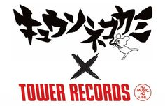 Tower Records, Logo, Character, Art, Art Background, Logos, Kunst, Performing Arts, Lettering
