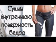 (3) Сушим внутреннюю поверхность бедра. - YouTube