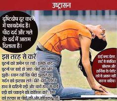 Health tips in hindi - gharelu Nuskhe Fitness Tips For Men, Health And Fitness Tips, Yoga Asanas Names, Yoga Poses, Ramdev Yoga, Yoga Facts, Face Care Tips, Good Health Tips, Yoga Benefits