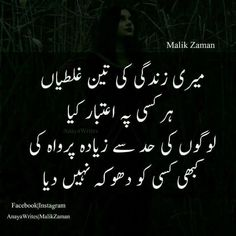 This mistake make me more strong person Friendship Quotes Images, Urdu Quotes With Images, Best Quotes In Urdu, Poetry Quotes In Urdu, Best Urdu Poetry Images, Urdu Poetry Romantic, Islamic Love Quotes, Islamic Inspirational Quotes, Religious Quotes