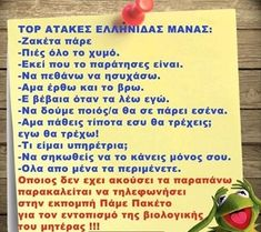ελληνιδα μανα - Αναζήτηση Google Funny Greek Quotes, Funny Jokes, Hilarious, Funny Moments, Funny Things, Funny Stuff, Just Kidding, True Words, Quote Of The Day