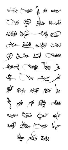 Arabic Tattoos Letters Body Suit Tattoos Arabic Tattoos Letters Body Suit Tattoos Ettie Kozuch ettiesbkozuch Ettie Kozuch Arabic tattoos letters arabic tattoos letters arabische t towierungsbuchstaben nbsp hellip Arabic Tattoo Design, Arabic Calligraphy Tattoo, Arabic Tattoo Quotes, Arabic Calligraphy Art, Calligraphy Letters, Calligraphy Quotes, Calligraphy Tutorial, Calligraphy Practice, Arabic Font
