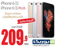 Eureka Kuwait - Today's Special Offers 06-10-2015 | SaveMyDinar