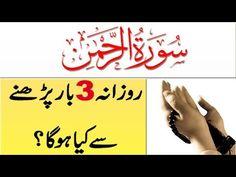 surah rehman ka wazifa for marriage proposal Dua For Success, Quran Pak, Marriage Problems, Marriage Proposals, Islamic, Indian, Education, Youtube