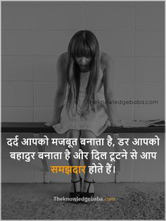 Sad Girl Quotes, Couples Quotes Love, Love Quotes In Hindi, Life Quotes, Funny Quotes, Gernal Knowledge, General Knowledge Facts, Knowledge Quotes, Amazing Science Facts