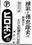昭和レトロ製作委員会        台場一丁目商店街自治会長     久保浩の平成と闘う日々 昭和20年代まで合法的に販売されていた【疲労回復薬】ですが、  完全な覚せい剤(錠剤)なんですね。
