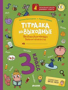 Тетрадка на выходные. Весёлые развивающие задания на весь год. 3 класс - Винокурова Н.   Купить книгу с доставкой   My-shop.ru