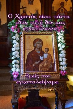 Orthodox Icons, Tree Of Life, Catholic, Prayers, Spirituality, Anime, Faith, Flowers, Painting