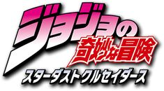 TVアニメ『ジョジョの奇妙な冒険 スターダストクルセイダース』公式サイト http://jojo-animation.com/