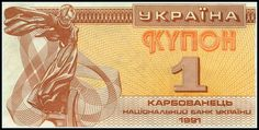 1 Kupon 1991. Bank of Ukraine temporary currency