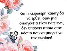 Greek Quotes, Family Kids, Family Quotes, Parenting, Wisdom, Quotes About Family, Childcare, Quote Family, Natural Parenting