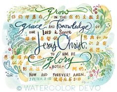 2 Peter 3:18 - Calligraphy by Watercolor Devo