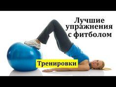 Упражнения с гимнастическим мячом: комплекс для укрепления спины, похудения живота и ягодиц (видео-уроки)