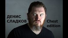 Денис Сладков ( chest edition фото )...