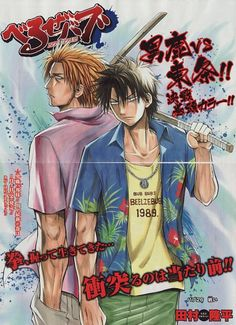 Tags: Anime, Beelzebub, Oga Tatsumi, Toujou Hidetora