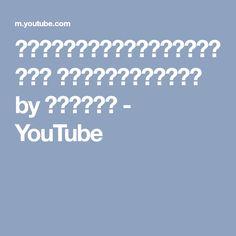 วิธีพับเหรียญโปรยทาน ดอกไม้ลายไทย by ลูกน้ำ - YouTube
