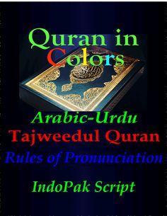 QuranPDA Reading Al Quran, Allah Names, Islamic Pictures, Script, Script Typeface, Scripts