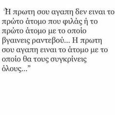 """3,024 """"Μου αρέσει!"""", 14 σχόλια - @ataka.kai.epi.topou στο Instagram: """"#quote_of_the_night #every_night #00:00 #best_of_others @athens__life #greekquotes #quotesaboutlife…"""" Quote Of The Night, Sis Loves, Greek Quotes, Athens, Kai, Love Quotes, My Love, Math Equations, Life"""