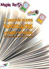 Ο μαγικός κύριος Κολοτούμπας γράφει ιστορίες - Δημιουργική γραφή για παιδιά Δημοτικού