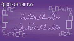Zendagi ko badlne me waqt nahi lagta Waqt ko badlne mai zendagi lag jate hai .....