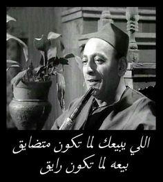 Arabic Jokes, Arabic Funny, Funny Arabic Quotes, Funny Picture Jokes, Funny Pictures, Badass Quotes For Guys, Satirical Illustrations, Funny Science Jokes, Weird Words