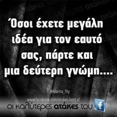 Motivational Quotes, Funny Quotes, Greek Quotes, Picture Quotes, True Stories, Jokes, Wisdom, Lol, Humor