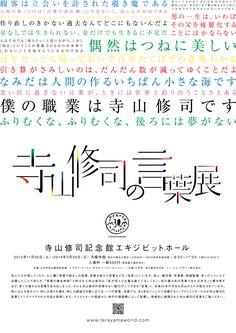 Shuji Terayama's Words