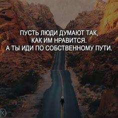 Лайк? . #мотивация #цитата #мысли #счастье #жизнь #любовь #мыслинаночь #мысливслух #совет #саморазвитие #deng1vkarmane #философия #мотивациякаждыйдень