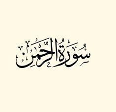 سورة الرحمن / خشوع : وديع اليمني