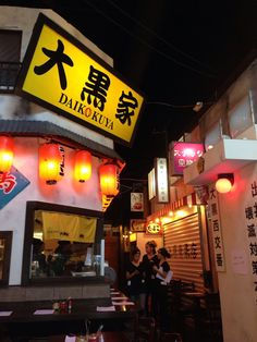 Good Ramen and rice dishes too!  Daikokuya in Los Angeles, CA