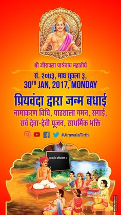 Details of the programme happening on 30th January2017 at Shri Jirawala Parshwanath Tirth.  #anjanshalaka #pratishtha #jirawala #parshwanath #jainism #mahotsav #jaindharma http://ift.tt/2jbxppL