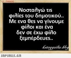 αστειες εικονες με ατακες Funny Greek Quotes, Sarcastic Quotes, Funny Minion Memes, Funny Statuses, Clever Quotes, Just Kidding, True Words, Laugh Out Loud, Funny Photos
