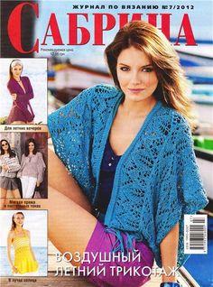 hand-made-knitting-crochet: Sabrina, Сабрина №7 2012