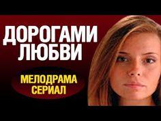 «Смотреть Мелодраму Русскую Односерийную 2016 Года» — 2013
