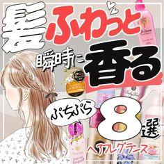 naco_storyはInstagramを利用しています:「【瞬時にモテ香り広がる🌺】 ヘアフレグランス8選です。 ㅤㅤㅤㅤㅤㅤㅤㅤㅤㅤㅤㅤㅤ 今回はプチプラ限定👛 1,000円前後で買えるものを選びました💡 ㅤㅤㅤㅤㅤㅤㅤㅤㅤㅤㅤㅤㅤ ㅤㅤㅤㅤㅤㅤㅤㅤㅤㅤㅤㅤㅤ 良い香りになるのはもちろんですが、 ✔️髪に生活のイヤな匂いがつきにく…」 Sexy, Happy, Instagram, Ser Feliz, Being Happy