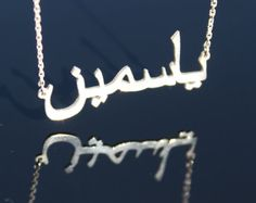 Sterling Silver Arabic Name Necklace Arabic por MinimalistDesigns