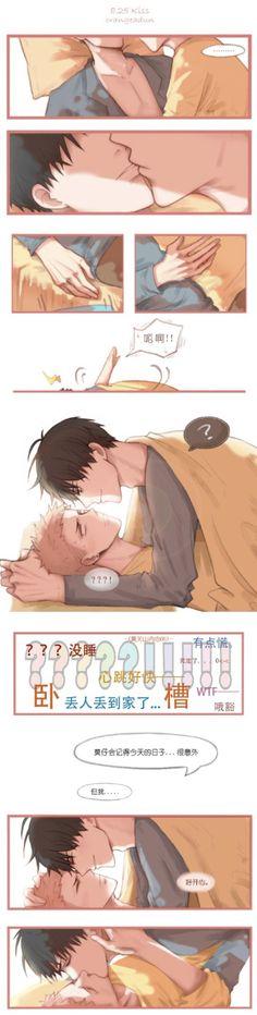 Hot Anime Boy, Anime Guys, Manga Anime, Cute Couple Drawings, 19 Days, Haikyuu Anime, Cute Gay, Anime Artwork, Manga Comics