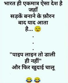 100+ Hindi Funny Jokes, Whatsapp Jokes Funny Chutkule, New Funny Jokes, Funny Jokes In Hindi, Fun Quotes, Hindi Quotes, Best Quotes, 100 Jokes, Fun Buns, Jokes Images
