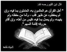 اهل القرآن