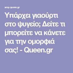 Υπάρχει γιαούρτι στο ψυγείο; Δείτε τι μπορείτε να κάνετε για την ομορφιά σας!  - Queen.gr Healthy Tips, Queen, Blog, Blogging