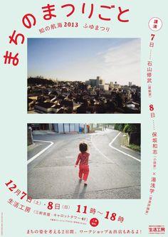 Japanese Poster: Setagaya Life. 2013