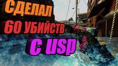 СДЕЛАЛ -60 С USP(CS:GO)  :3