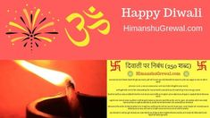 दिवाली पर निबंध - * Best * Diwali Essay in Hindi Language Diwali Essay In Hindi, Diwali Festival, Happy Diwali, Language, Languages, Language Arts