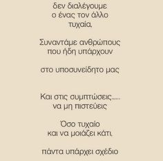 Έχω ένα σχεδιο ... Amazing Quotes, Best Quotes, Love Quotes, Inspirational Quotes, Quotes Quotes, Cool Words, Wise Words, Greek Words, Quotes By Famous People