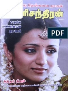 Ival Oru Puthukavithai Rc Free Books To Read, Free Pdf Books, Free Ebooks, Read Books, Novels To Read Online, Books Online, Best Story Books, Romantic Novels To Read, Free Novels