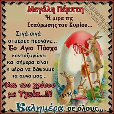 Orthodox Easter, Greek Easter, Kai, Religion, Inspirational Quotes, Inspire Quotes, Couple, Life Coach Quotes, Life Inspirational Quotes